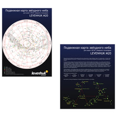 Карта звездного неба LEVENHUK M20 подвижная, широта 45-63° север. полушария, 21x0,5х3