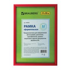 """Рамка BRAUBERG """"HIT2"""", 21х30 см, пластик, бордовая (для дипломов, сертификатов, грамот, фотографий)"""