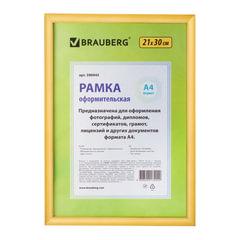 "Рамка BRAUBERG ""HIT2"", 21х30 см, пластик, золото (для дипломов, сертификатов, грамот, фотографий)"