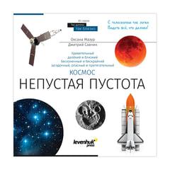 """Книга знаний """"Космос. Непустая пустота"""", О.Мазур, твердый переплет, 2017 г., 144 стр."""
