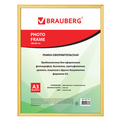 Рамка 30*40 см, пластик, багет 12 мм, BRAUBERG HIT2, золото, стекло