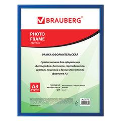 Рамка 30*40 см, пластик, багет 12 мм, BRAUBERG HIT2, синяя, стекло