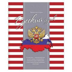 Тетрадь предметная ПОЛОСАТЫЙ СТИЛЬ 48 л., обложка картон, офсет №2, РУССКИЙ ЯЗЫК, линия