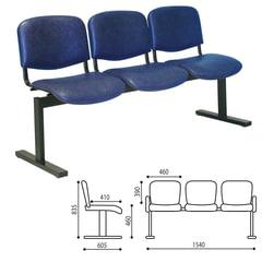 """Кресло для посетителей трехсекционное """"Трио"""", 1540х605х835 мм, черный каркас, синий кожзаменитель"""