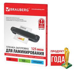 Пленки-заготовки для ламинирования, А4, КОМПЛЕКТ 100 шт., 125 мкм, BRAUBERG, 530803