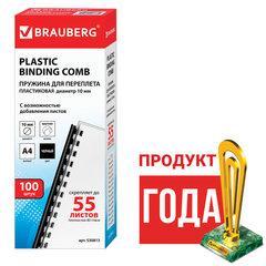 Пружины пластиковые для переплета, КОМПЛЕКТ 100 шт., 10 мм (для сшивания 41-55 л.), черные, BRAUBERG, 530813