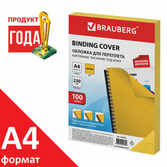 Обложки картонные для переплета, А4, КОМПЛЕКТ 100 шт., тиснение под кожу, 230 г/м2, желтые, BRAUBERG, 530950