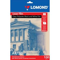 Пленка LOMOND для черно-белых лазерных принтеров, 50 шт., А4, 100 мкм