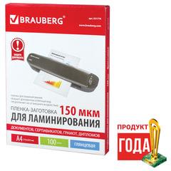 Пленки-заготовки для ламинирования BRAUBERG, комплект 100 шт., для формата А4, 150 мкм