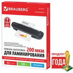 Пленки-заготовки для ламинирования BRAUBERG, комплект 100 шт., для формата А4, 200 мкм