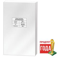 Пленки-заготовки для ламинирования BRAUBERG, комплект 100 шт., для формата А4, 100 мкм, матовые