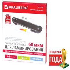 Пленки-заготовки для ламинирования BRAUBERG, комплект 100 шт., для формата А6, 60 мкм