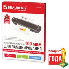 Пленки-заготовки для ламинированияя BRAUBERG, комплект 100 шт., для формата А6, 100 мкм