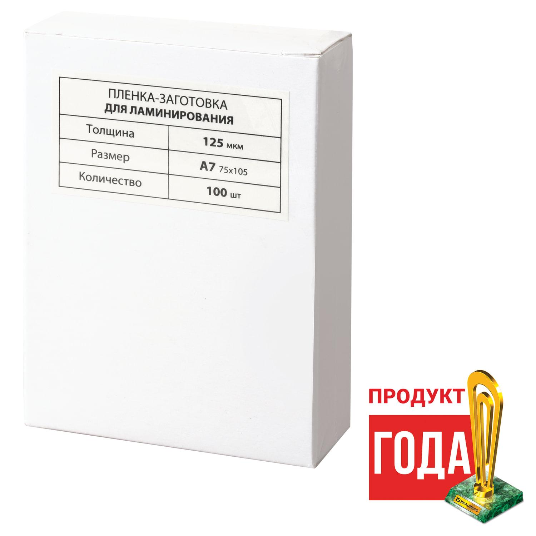 Пленки-заготовки для ламинирования А7, КОМПЛЕКТ 100 шт., 125 мкм, BRAUBERG, 531787