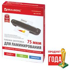 Пленки-заготовки для ламинирования BRAUBERG, комплект 100 шт., для формата 65х95 мм, 75 мкм