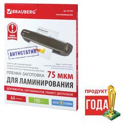 Пленки-заготовки для ламинированияя АНТИСТАТИК BRAUBERG, комплект 100 шт., для формата A4, 75 мкм