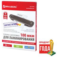 Пленки-заготовки для ламинирования АНТИСТАТИК BRAUBERG, комплект 100 шт., для формата A4, 100 мкм