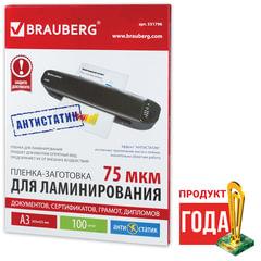 Пленки-заготовки для ламинирования АНТИСТАТИК BRAUBERG, комплект 100 шт., для формата A3, 75 мкм