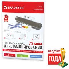 Пленки-заготовки для ламинирования BRAUBERG, комплект 25 шт., на клеевой основе для формата A4, 75 мкм