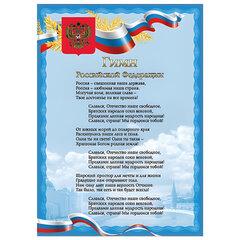 """Плакат с государственной символикой """"Гимн РФ"""", А4, мелованный картон, фольга, BRAUBERG"""