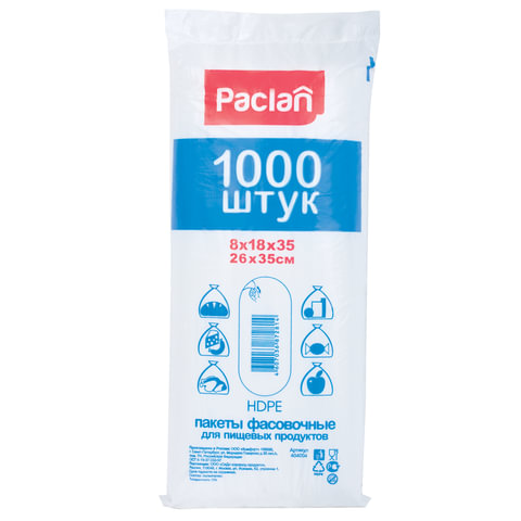 пакеты упаковочные 1000 шт