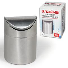 Урна для мусора ЛАЙМА настольная, с качающейся крышкой, 1,2 л, 12 х 16,5 см, нержавеющая сталь, матовая