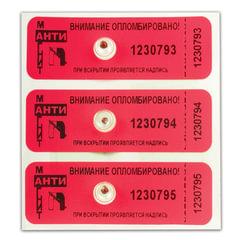 """Пломбы самоклеящиеся номерные """"АНТИМАГНИТ"""", для счетчиков, комплект 100 шт., 66 мм х 22 мм, красные"""
