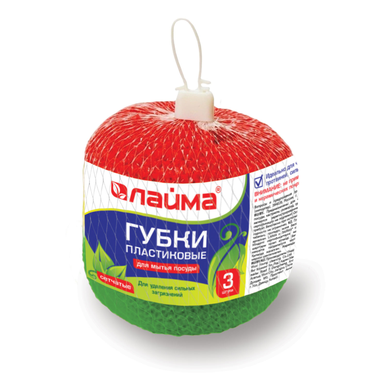 Губки (мочалки) для посуды пластиковые ЛАЙМА, комплект 3 шт., сетчатые по 7 г, 603107