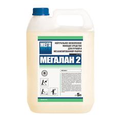 Средство моющее универсальное для поломоечных машин 5 л, МЕГАЛАН 2 PROF, малопенное, нейтральное