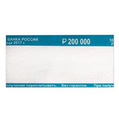 Бандероли кольцевые, комплект 500 шт., номинал 2000 руб.