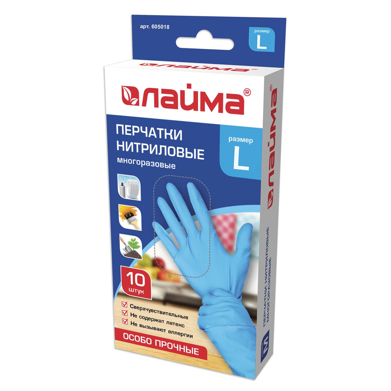 Перчатки нитриловые многоразовые особо прочные, 5 пар (10 шт.), L (большой), голубые, ЛАЙМА, 605018