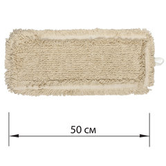 Насадка МОП плоская для швабры/держателя 50 см, уши/карманы (ТИП У/К), пробивной хлопок, ЛАЙМА EXPERT