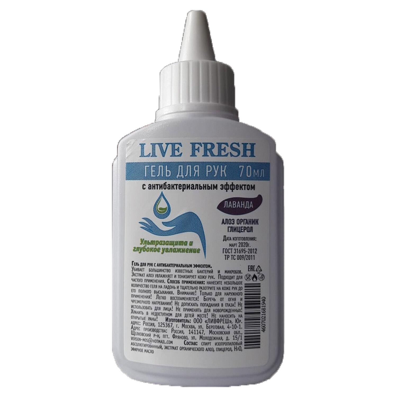 Гель для рук антисептический спиртосодержащий (70%), 70 мл, LIVE FRESH, ассорти
