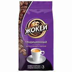"""Кофе в зернах ЖОКЕЙ """"Традиционный"""", натуральный, 900 г, вакуумная упаковка"""