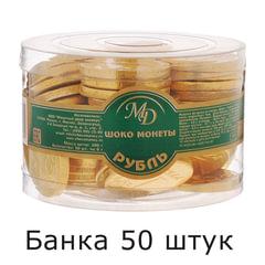 """Шоколадные монеты МОНЕТНЫЙ ДВОР """"Рубль"""", 300 г (50 шт. по 6 г), в пластиковой банке"""