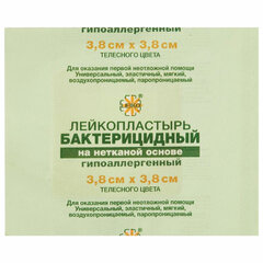 Лейкопластырь бактерицидный LEIKO комплект 100 шт., 3,8х3,8 см, нетканая основа, телесный