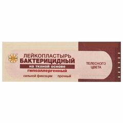 Лейкопластырь бактерицидный LEIKO комплект 1000 шт., 2,5х7,2 см, тканевая основа, телесный