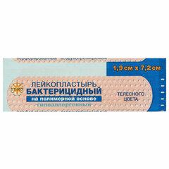 Лейкопластырь бактерицидный LEIKO комплект 1000 шт., 1,9х7,2 см, полимерная основа, телесный