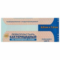 Лейкопластырь бактерицидный LEIKO комплект 1000 шт., 2,5х7,2 см, полимерная основа, телесный