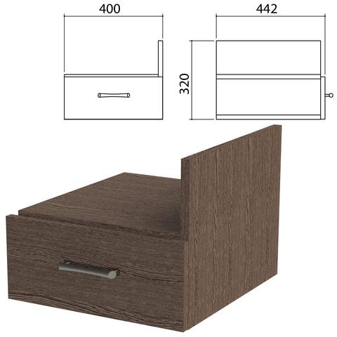 "Тумба навесная для стола письменного ""Канц"" 400х442х320 мм, ящик, цвет венге"