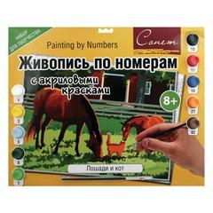 "Набор для творчества картина по номерам СОНЕТ ""Лошади и котенок"", А3, с акриловыми красками и кистью"