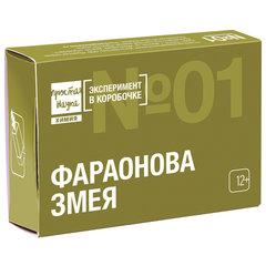 """Набор для опытов и экспериментов """"Эксперимент в коробочке. Фараонова змея"""", ПРОСТАЯ НАУКА, exbox-0301"""