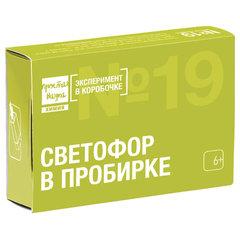 """Набор для опытов и экспериментов """"Эксперимент в коробочке. Светофор в пробирке"""", ПРОСТАЯ НАУКА, exbox-0319"""