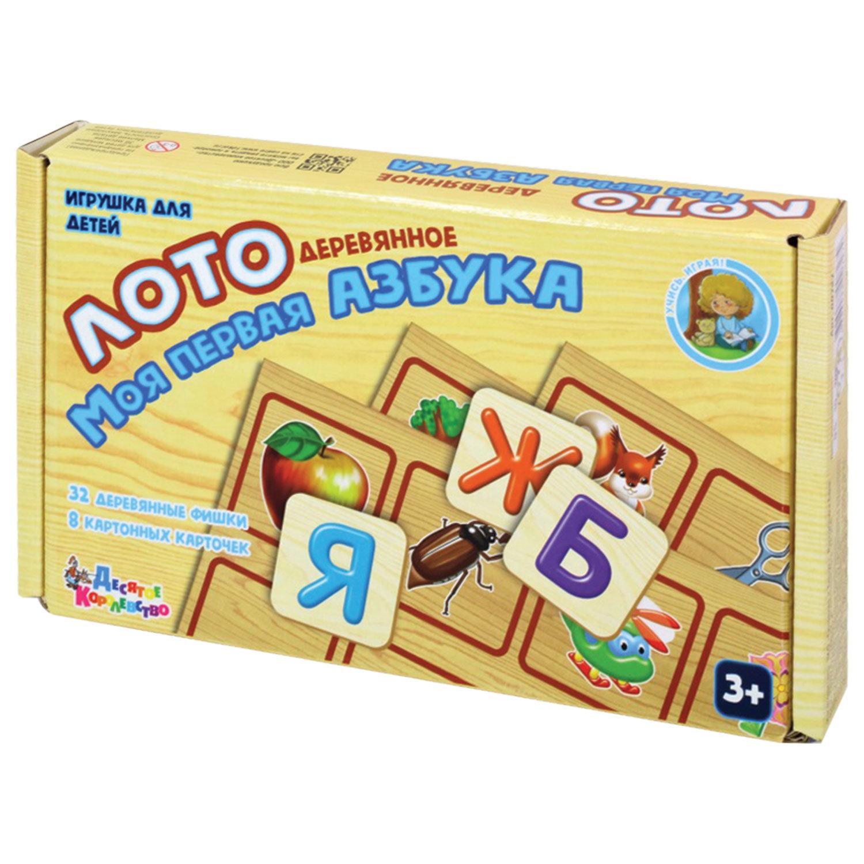 """Игра-Лото """"Моя первая азбука"""", картонные карточки, деревянные фишки, 10 КОРОЛЕВСТВО"""