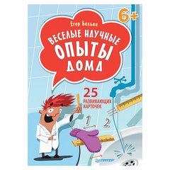"""Карточки развивающие """"Веселые научные опыты дома"""", 25 шт., Питер"""