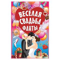 """Игра карточная """"Веселая свадьба Фанты"""", Питер"""