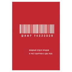 Шифр Уколовой. Мощный отдел продаж и рост выручки в два раза. Уколова Е.