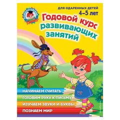 Годовой курс развивающих занятий: для детей 4-5 лет. Володина Н.В.