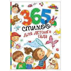 365 стихов для детского сада. Заходер Б., Усачев А.А., Чуковский К.И.