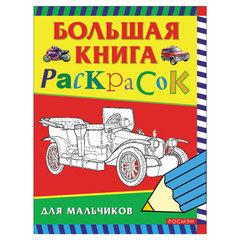 """Книжка-раскраска, А4, 96 листов, """"Большая книга раскрасок для мальчиков"""", Росмэн"""